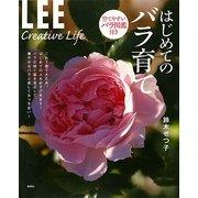 はじめてのバラ育て―育てやすいバラ図鑑付き(LEE Creative Life) [単行本]