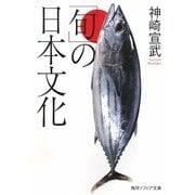 「旬」の日本文化(角川ソフィア文庫) [文庫]