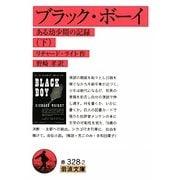ブラック・ボーイ―ある幼少期の記録〈下〉(岩波文庫) [文庫]