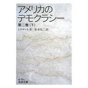 アメリカのデモクラシー〈第2巻(下)〉(岩波文庫) [文庫]