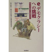 eデモクラシーへの挑戦―藤沢市市民電子会議室の歩み [単行本]