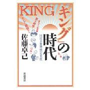 『キング』の時代―国民大衆雑誌の公共性 [単行本]