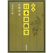 定本日本浪曲史 [単行本]