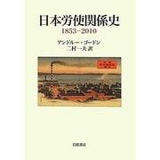 日本労使関係史 1853-2010 [単行本]