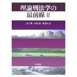 理論刑法学の最前線〈2〉 [単行本]