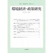 環境経済・政策研究〈第2巻第1号〉 [全集叢書]
