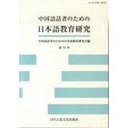 中国語話者のための日本語教育研究 創刊号 [単行本]