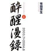 酔醒漫録〈4〉2003.7-2004.6 [単行本]