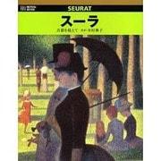 スーラ―点描を超えて(六耀社アートビュウシリーズ) [単行本]
