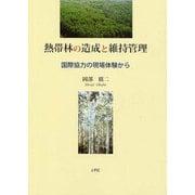 熱帯林の造成と維持管理-国際協力の現場体験から [単行本]