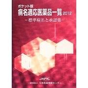 ポケット版病名適応医薬品一覧〈2012〉標準病名と承認薬 [事典辞典]