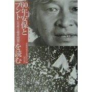 60年安保とブント(共産主義者同盟)を読む―島成郎と60年安保の時代〈2〉 [単行本]