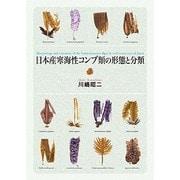 日本産寒海性コンブ類の形態と分類 [単行本]