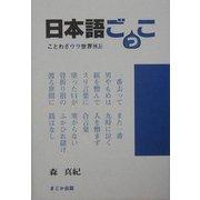 日本語ごっこ―ことわざウラ世界 特上 [単行本]