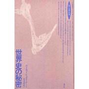 世界史の秘密(ロサ・ミスティカ叢書) [単行本]