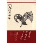 坪内稔典句集(現代俳句文庫〈1〉) [単行本]