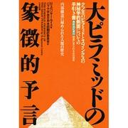 大ピラミッドの象徴的予言―内部構造に秘められた人類の歴史(バラ十字シリーズ) [単行本]