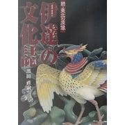 伊達の文化誌―続・東北の原像 [単行本]
