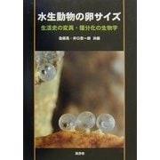 水生動物の卵サイズ―生活史の変異・種分化の生物学 [単行本]