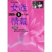 女性情報 05年5月号 [単行本]