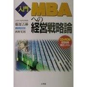 入門 MBAへの経営戦略論 [単行本]