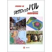 ジオグラフィックパル 1994-95年版-地理学便利帖 [単行本]