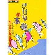 なるほど健康学 さかなの本―知っておきたい魚と健康の知識 [単行本]