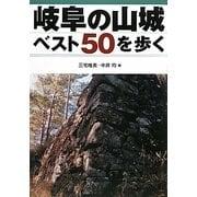 岐阜の山城ベスト50を歩く [単行本]