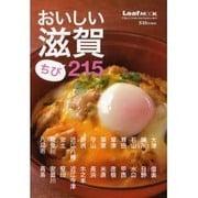 おいしい滋賀ちび215(Leaf MOOK) [ムックその他]