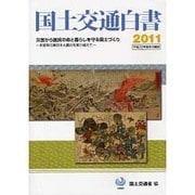 国土交通白書〈2011〉平成22年度年次報告 [単行本]