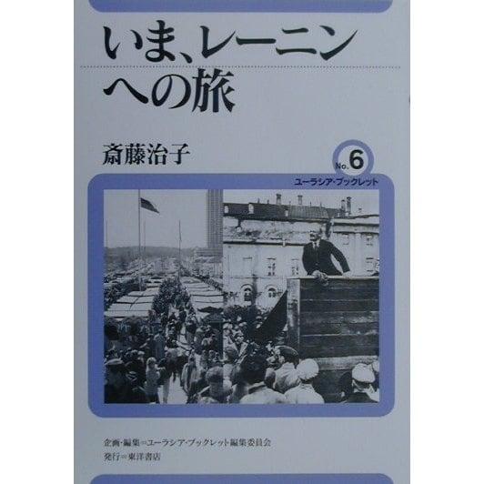 いま、レーニンへの旅(ユーラシア・ブックレット〈No.6〉) [全集叢書]