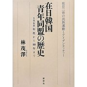 在日韓国青年同盟の歴史―1960年代から80年まで 在日二世の民族運動とアイデンティティー [単行本]