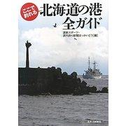 ここで釣れる北海道の港 全ガイド [単行本]