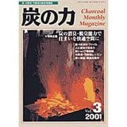 炭の力 Vol.3(2001・3)-炭・木酢液・竹酢液の総合情報誌 [単行本]