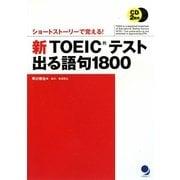 新TOEICテスト出る語句1800―ショートストーリーで覚える! [単行本]