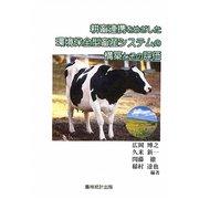 耕畜連携をめざした環境保全型畜産システムの構築とその評価 [単行本]