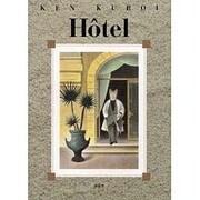 ホテル [絵本]