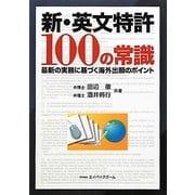 新・英文特許100の常識―最新の実務に基づく海外出願のポイント [単行本]