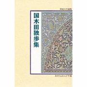 国木田独歩集(房総文芸選集) [全集叢書]