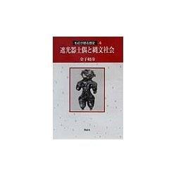 遮光器土偶と縄文社会(ものが語る歴史〈4〉) [全集叢書]