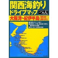 関西海釣りドライブマップ 大阪湾~紀伊半島(田尻漁港~熊野川河口) [単行本]