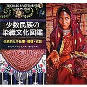 少数民族の染織文化図鑑―伝統的な手仕事・模様・衣装 [図鑑]