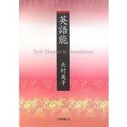 英語能―Noh Theater in Translation [単行本]