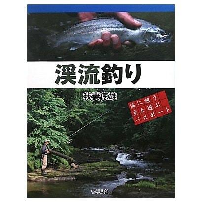 渓流釣り―渓に憩う魚と遊ぶパスポート [単行本]