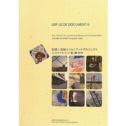 URP GCOE DOCUMENT〈6〉記憶と地域をつなぐアートプロジェクト―こころのたねとして釜ヶ崎2008 [単行本]