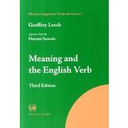 Meaning and the English Verb T(言語学テキスト叢書 第 1巻) [単行本]