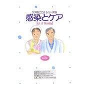 感染とケア―Art of Nursing 第2版 (ケアのこころシリーズ〈9〉) [単行本]