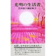 五井昌久講話集 3 [新書]