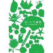 まいにち植物―ひみつの植物愛好家の一年 [単行本]