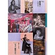 コレクション・モダン都市文化〈第70巻〉職業婦人 [全集叢書]